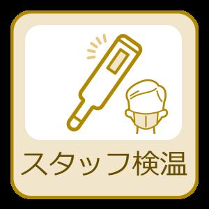 スタッフ検温