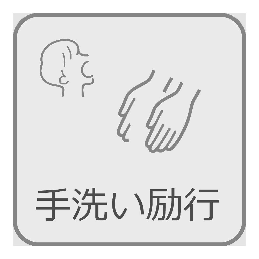 手洗い励行